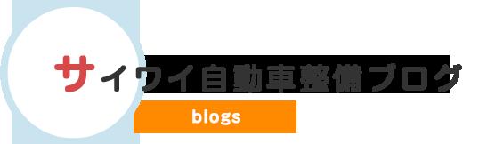 サイワイ自動車整備ブログ